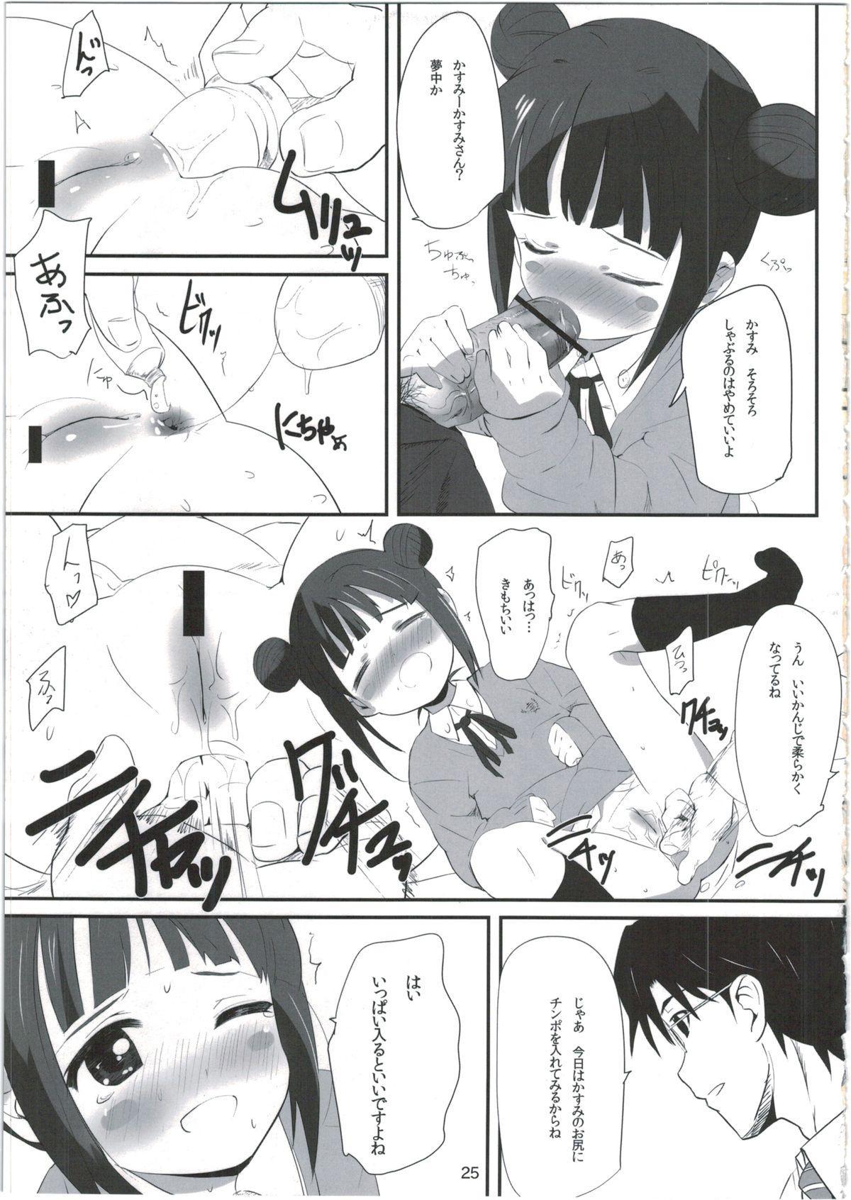 Mami_Kasumi_Oshiri Ecchi+ 24