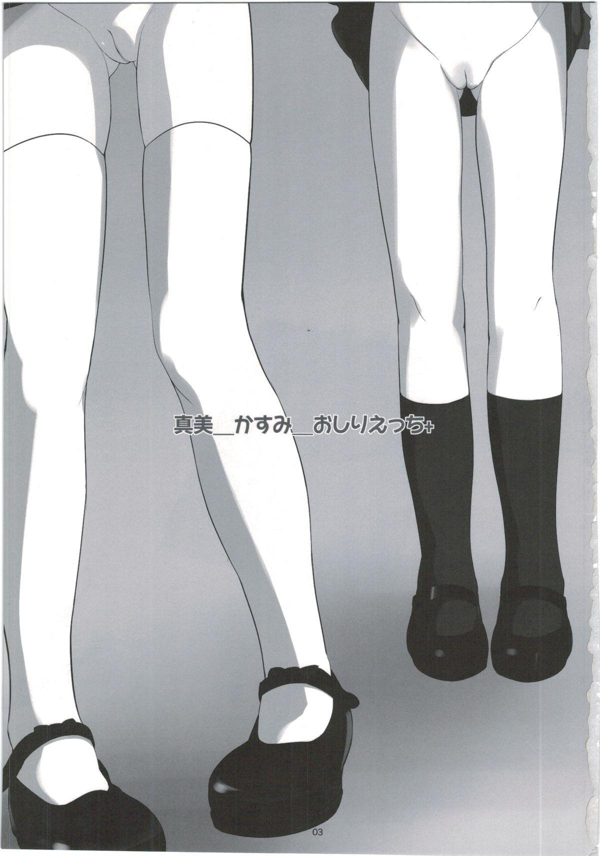 Mami_Kasumi_Oshiri Ecchi+ 2