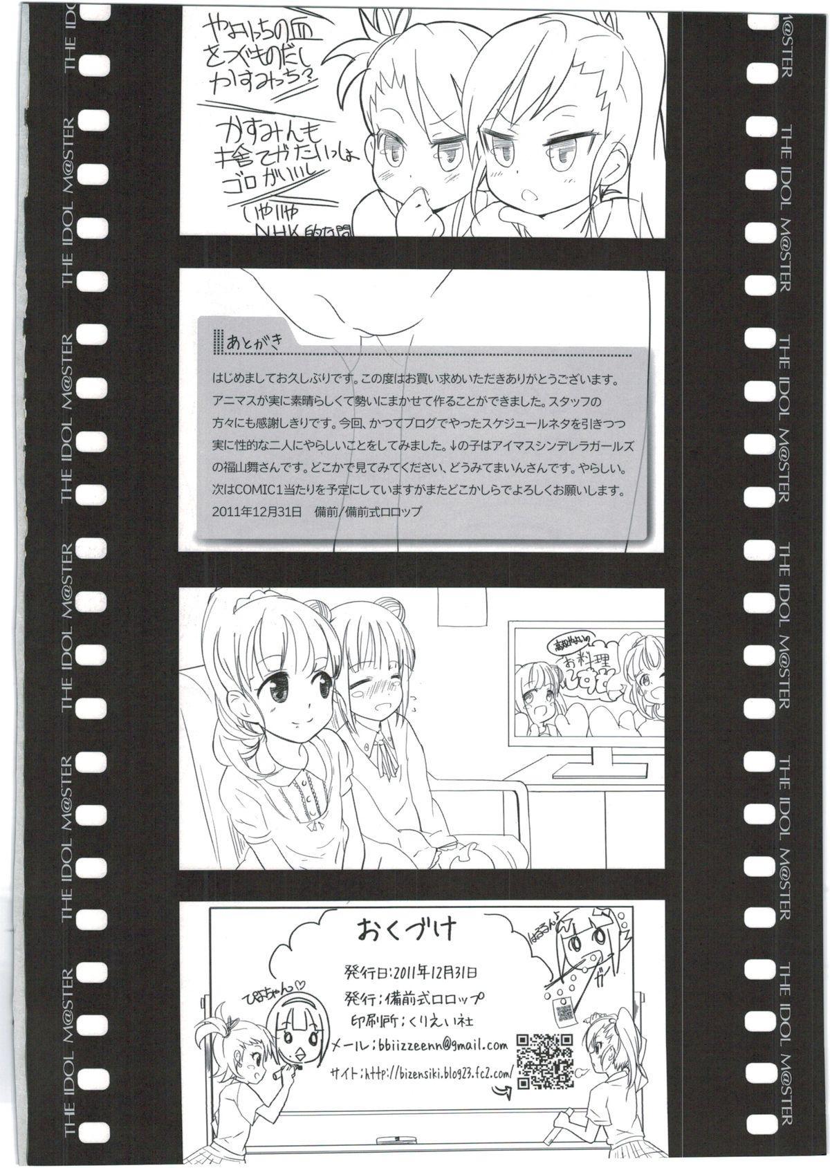 Mami_Kasumi_Oshiri Ecchi+ 29
