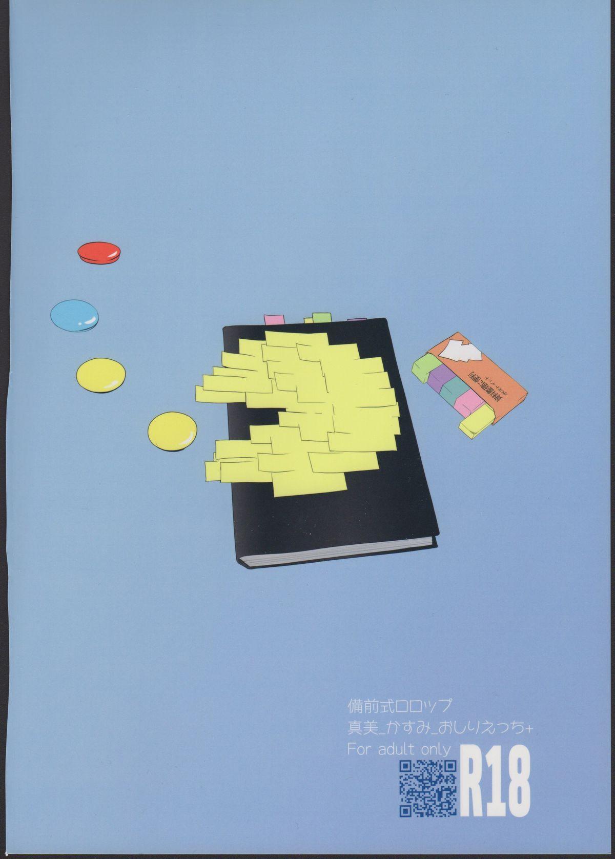 Mami_Kasumi_Oshiri Ecchi+ 31
