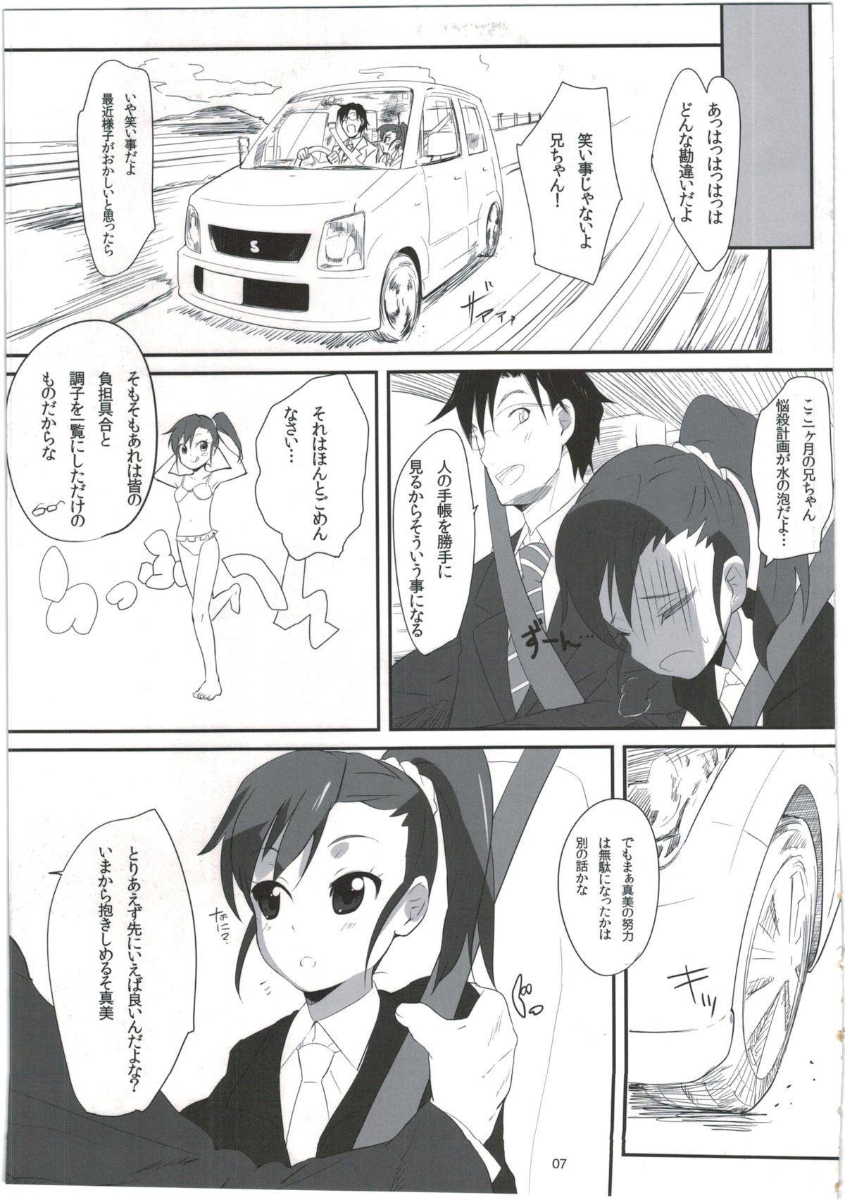 Mami_Kasumi_Oshiri Ecchi+ 6