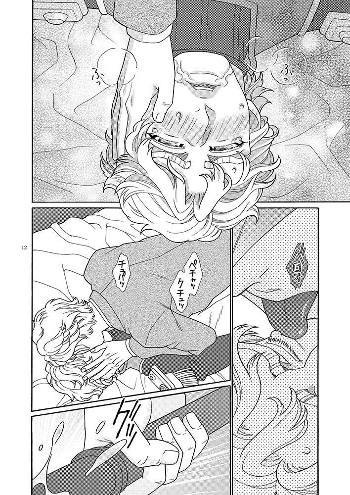 Onaji Mono 10