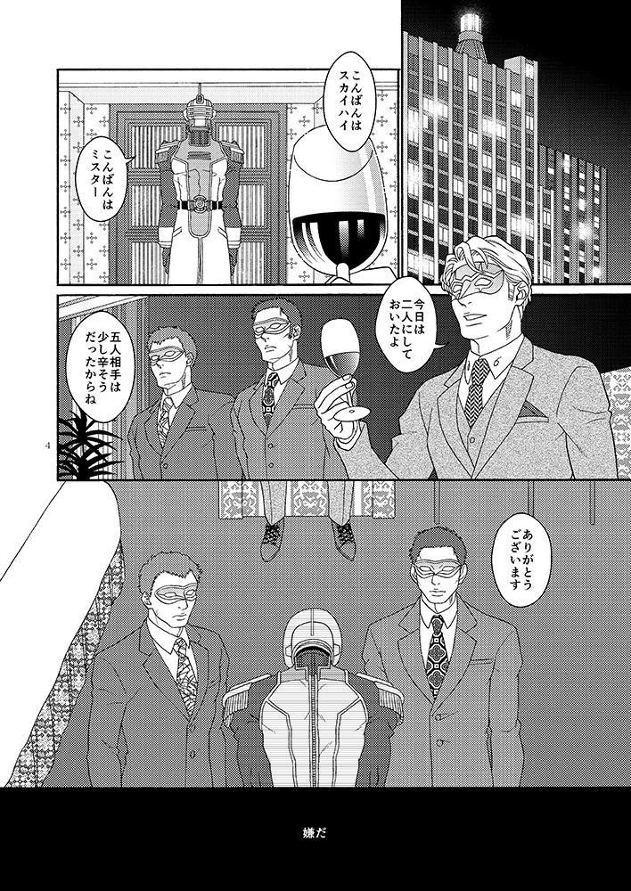 Onaji Mono 2