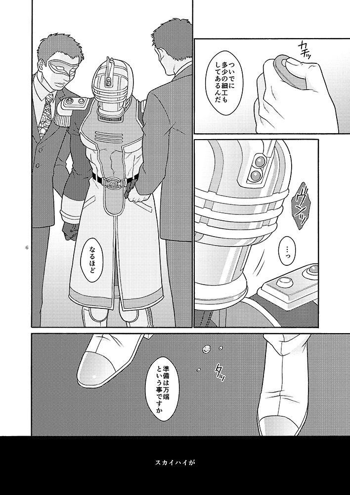 Onaji Mono 4