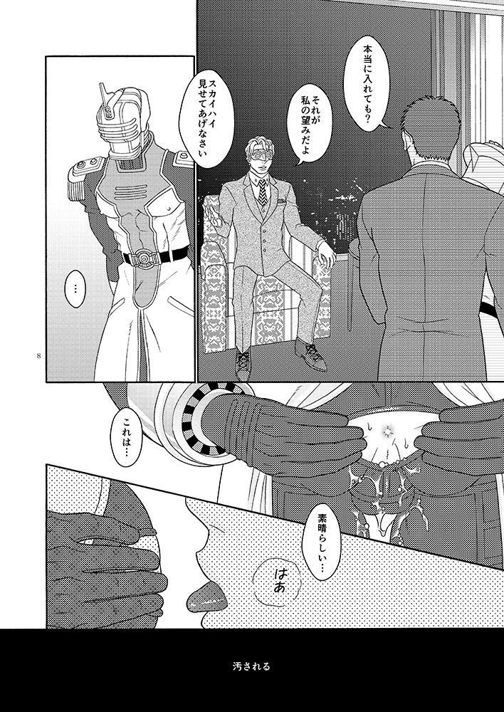 Onaji Mono 6