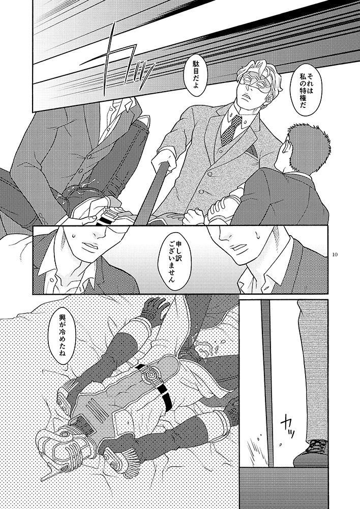 Onaji Mono 8