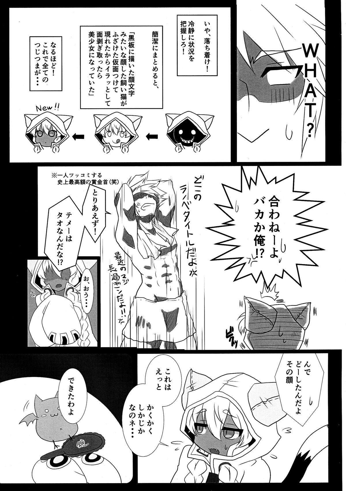Tao no Ongaeshi 14