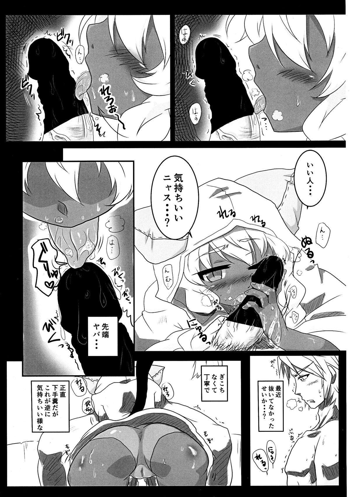 Tao no Ongaeshi 18