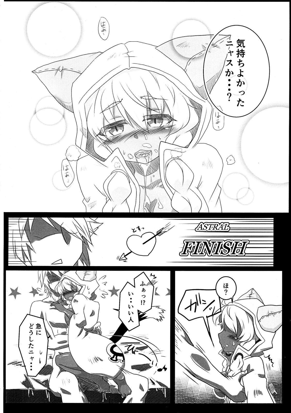 Tao no Ongaeshi 21