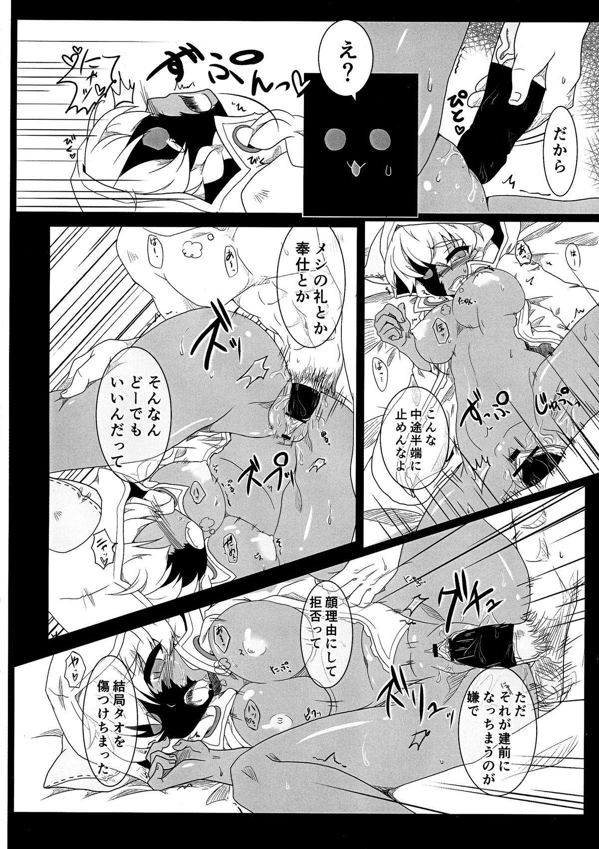 Tao no Ongaeshi 35