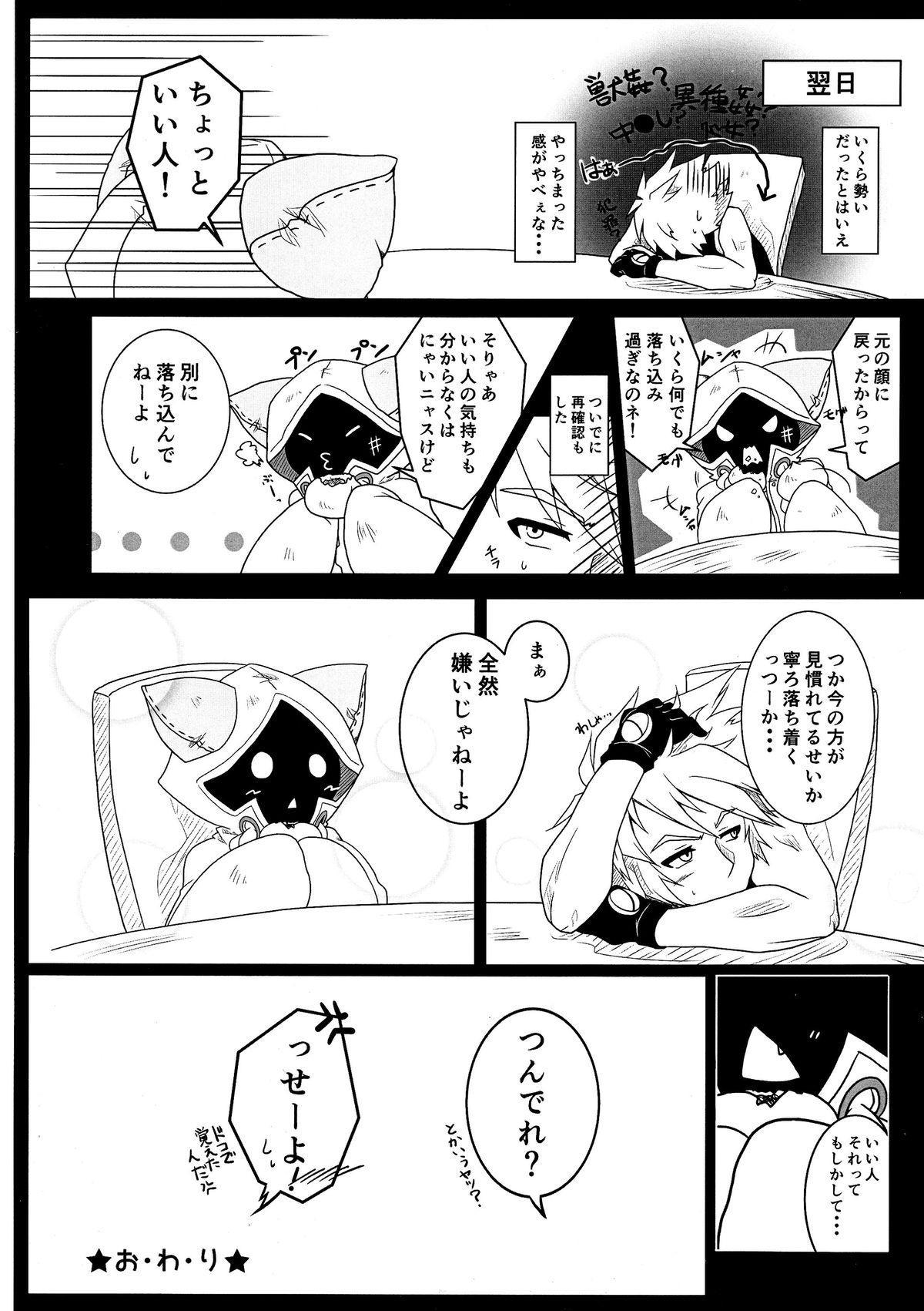 Tao no Ongaeshi 39