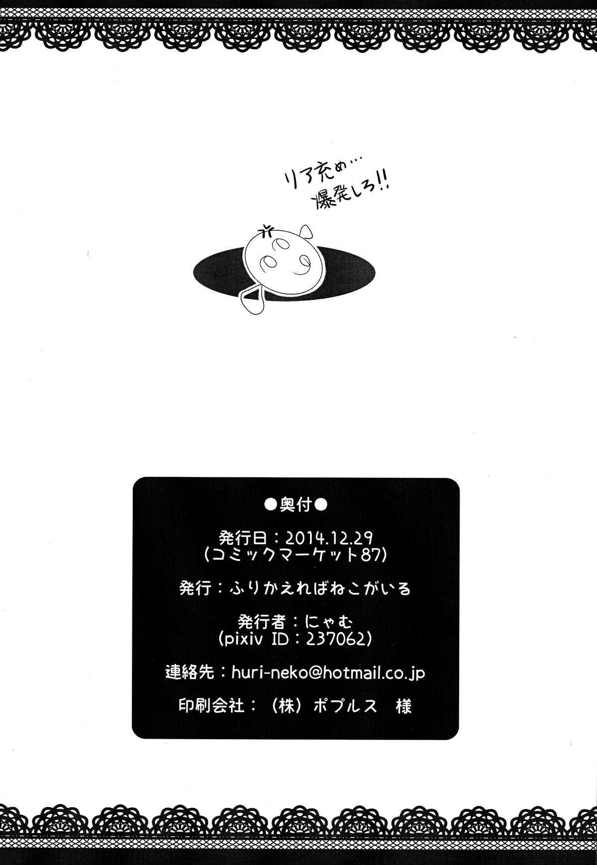 Tao no Ongaeshi 41