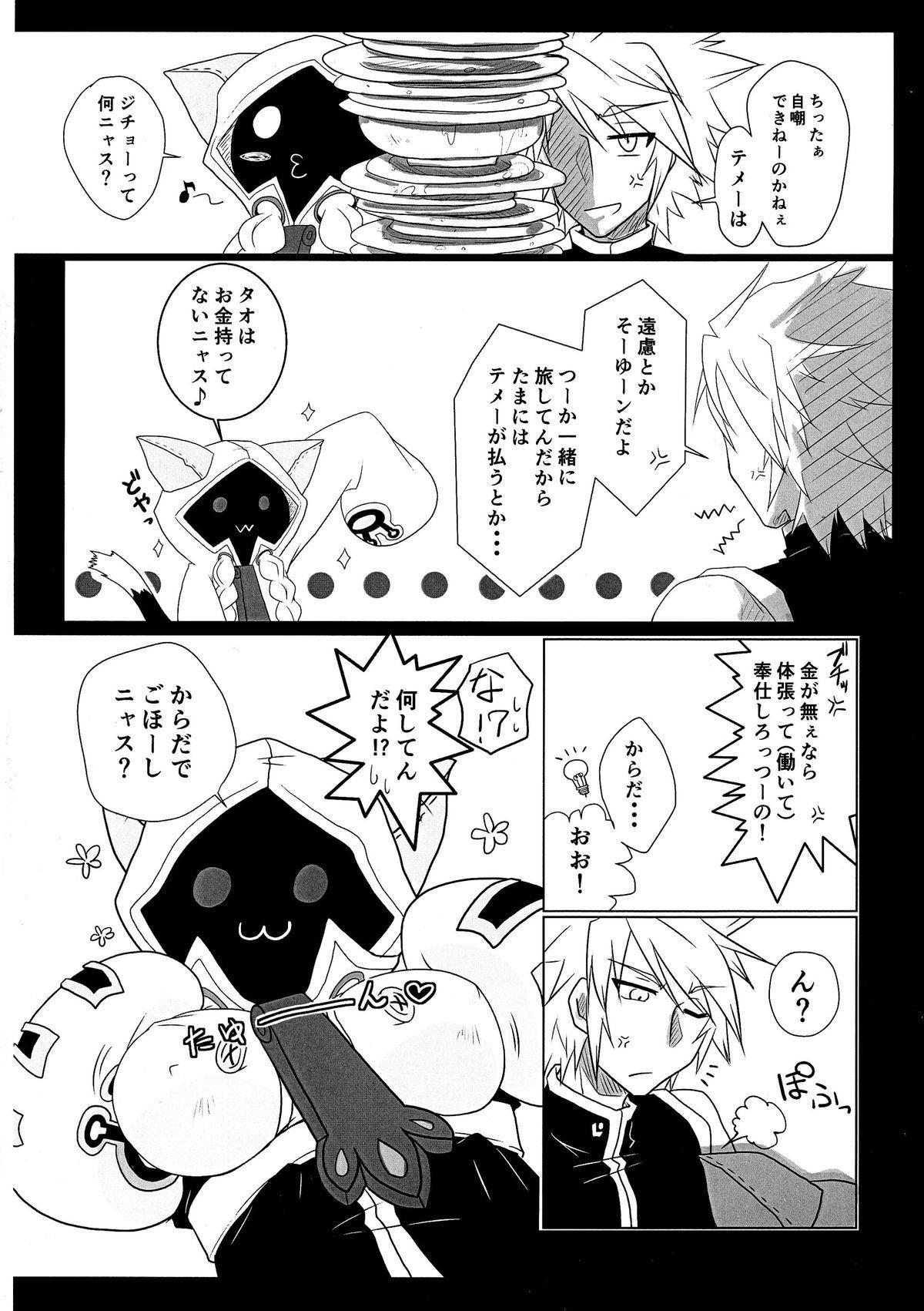 Tao no Ongaeshi 5