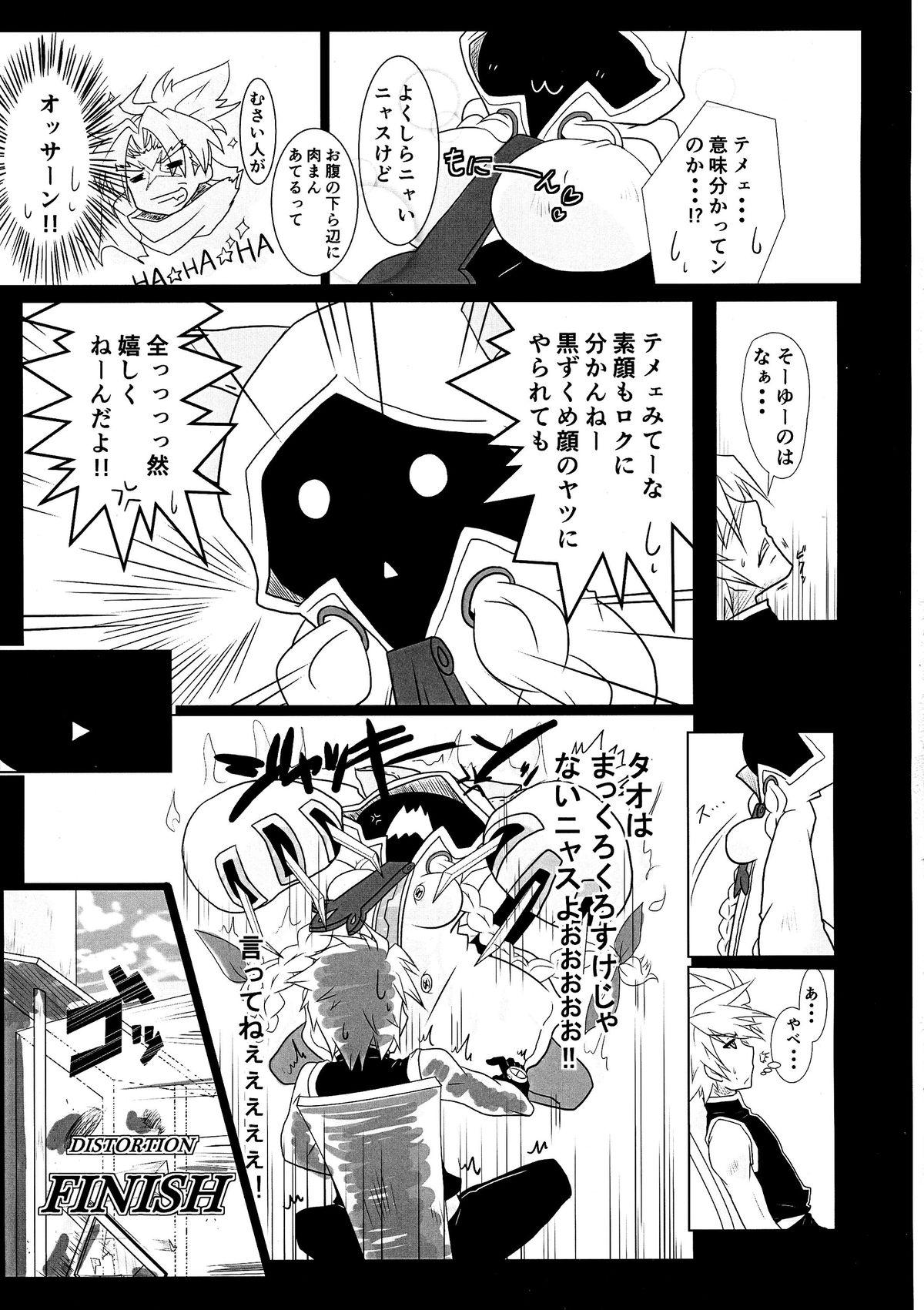 Tao no Ongaeshi 6