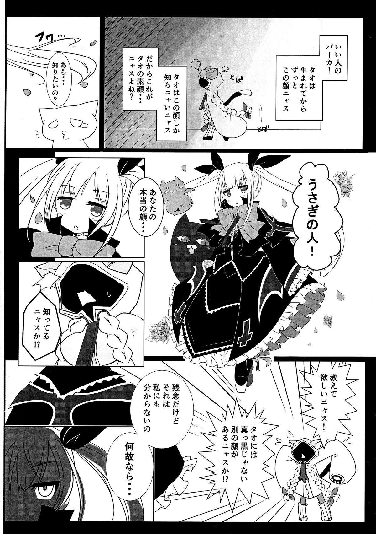 Tao no Ongaeshi 7