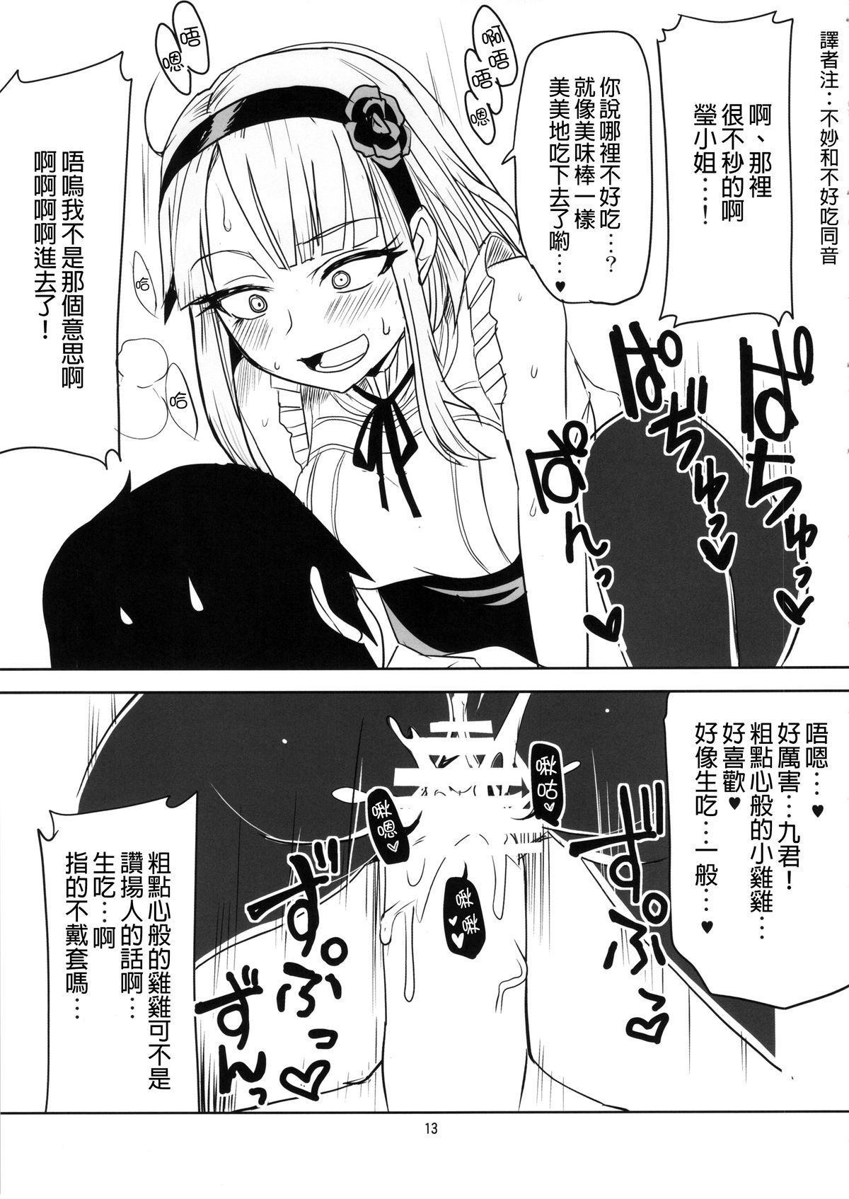 Dagashi Chichi 14