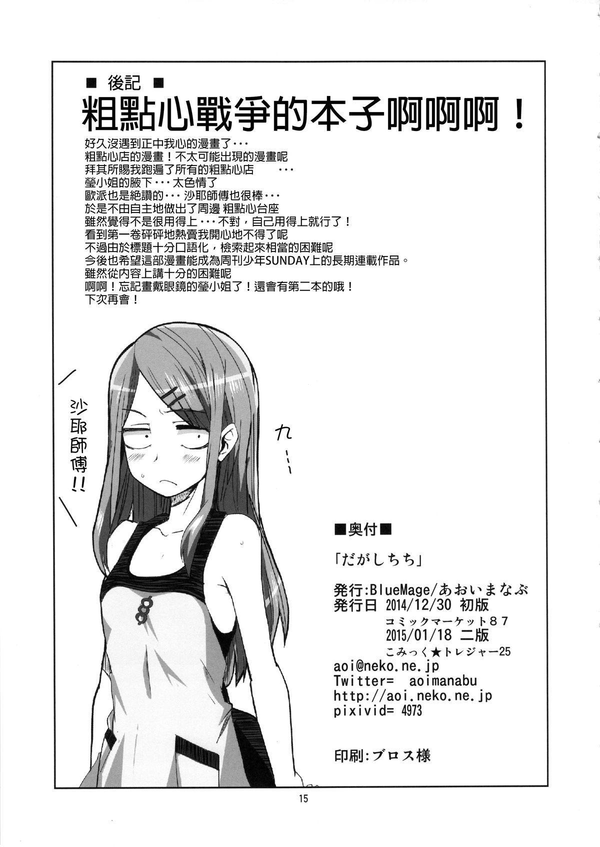 Dagashi Chichi 16