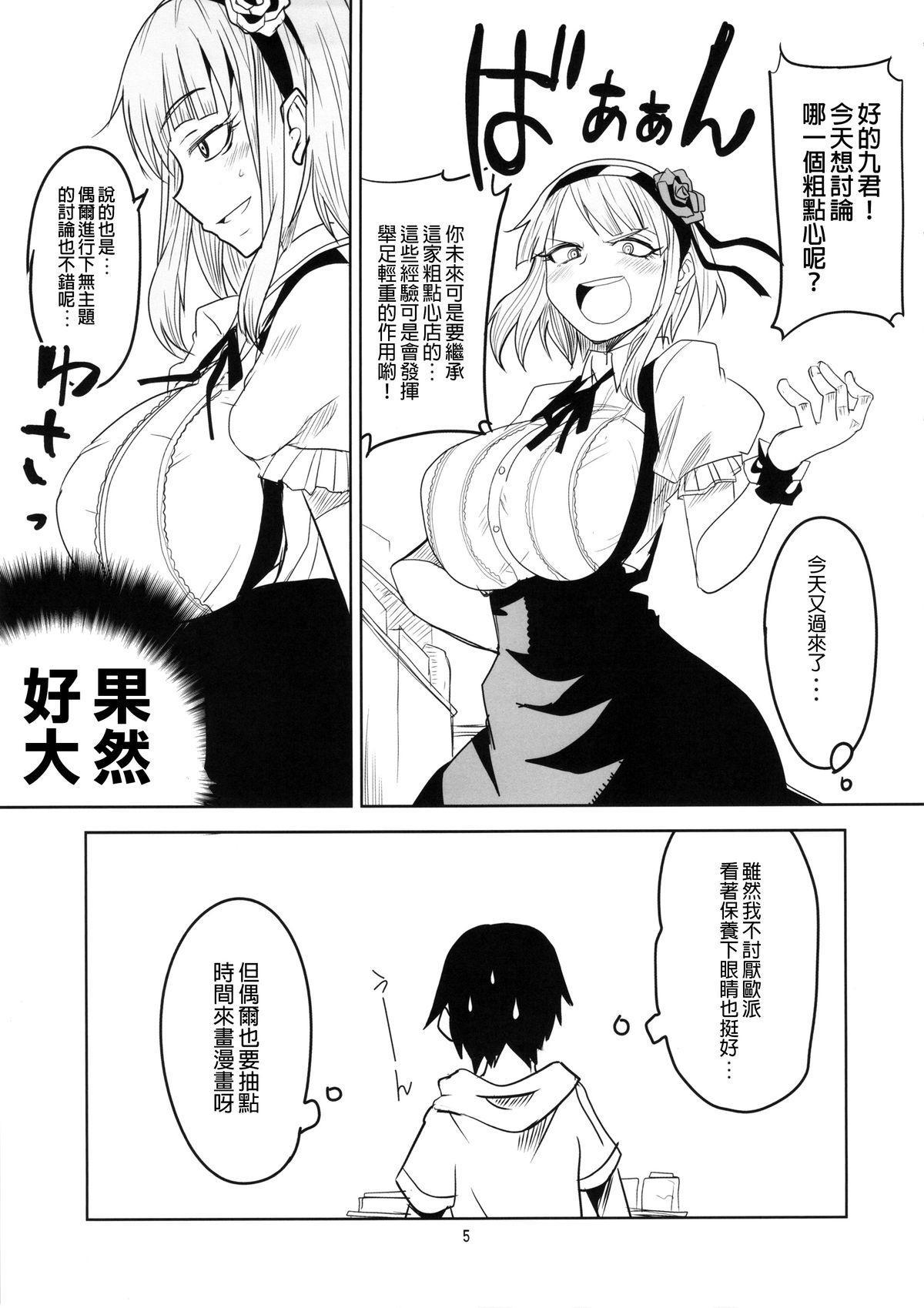 Dagashi Chichi 6