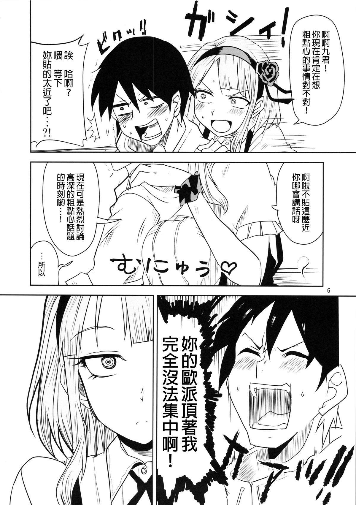 Dagashi Chichi 7