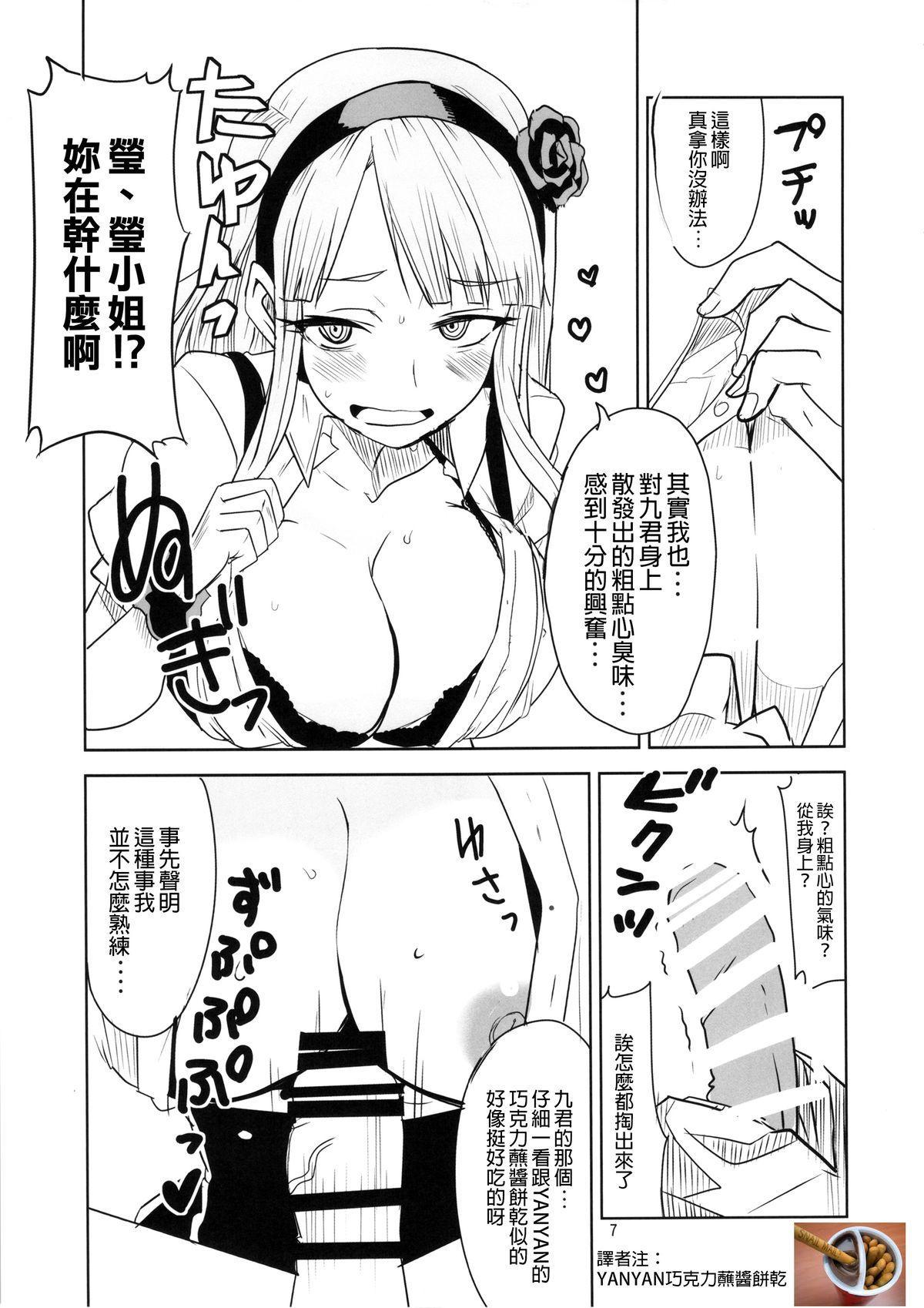 Dagashi Chichi 8