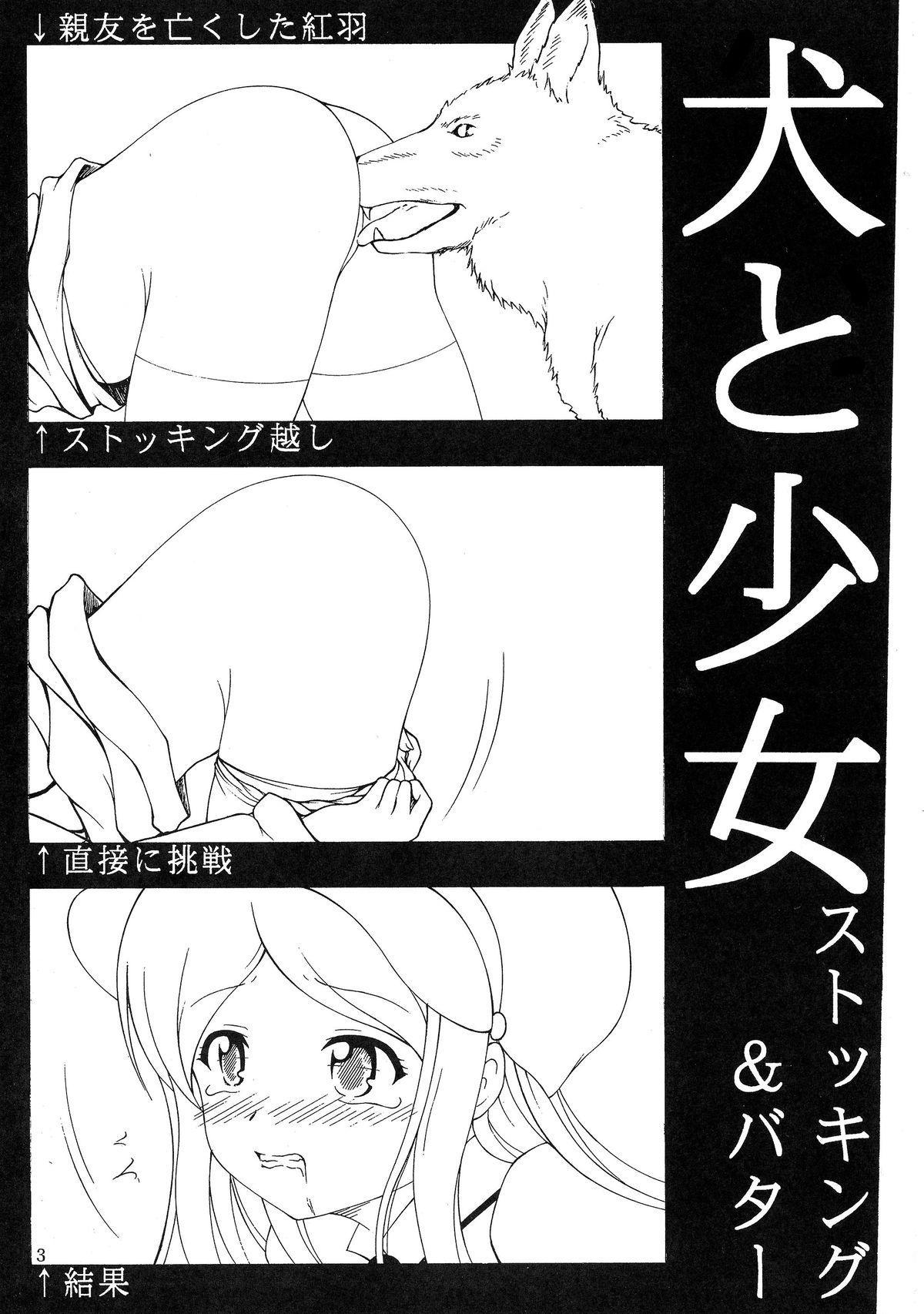 Inu to Shoujo Stockings 1