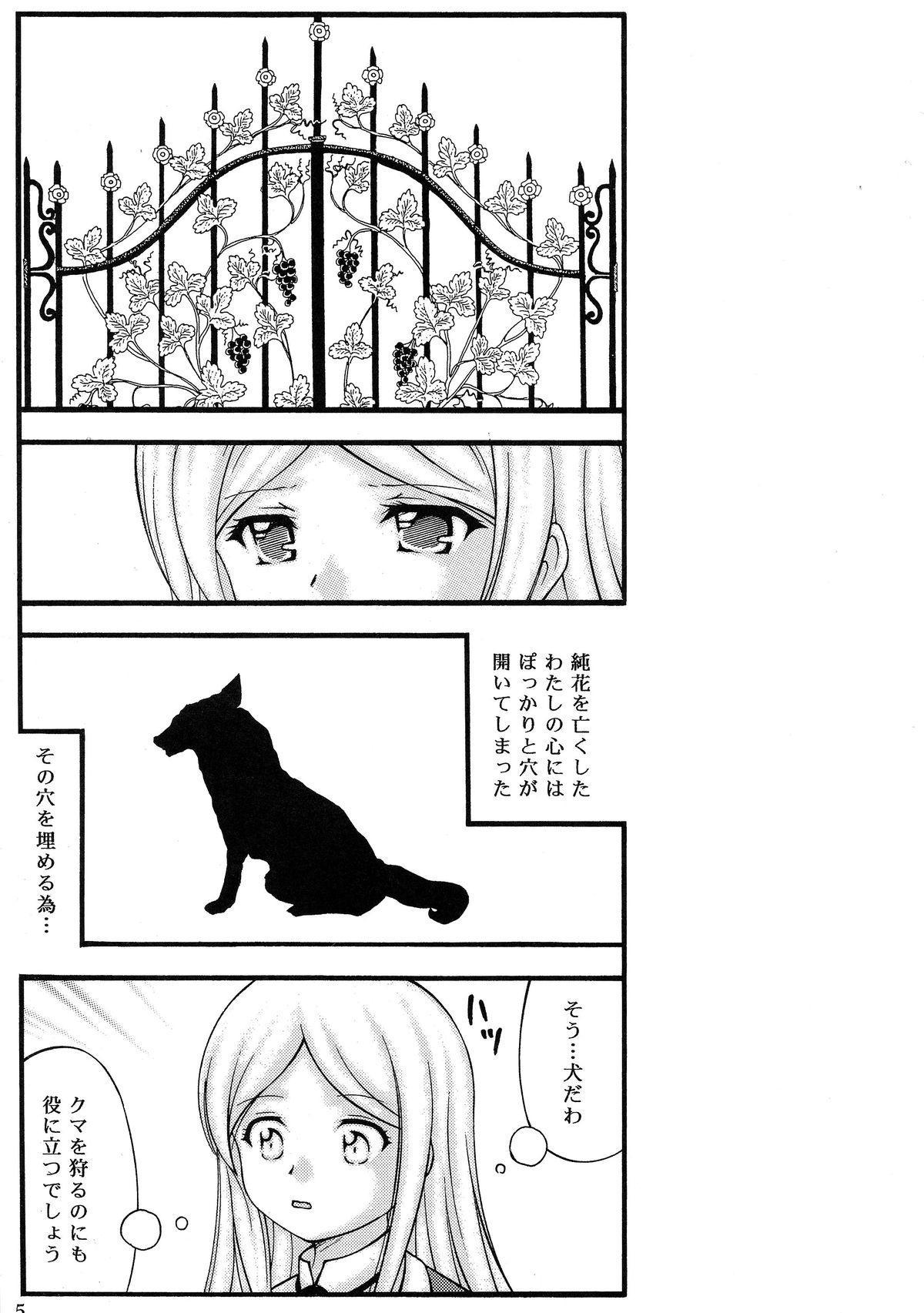 Inu to Shoujo Stockings 3