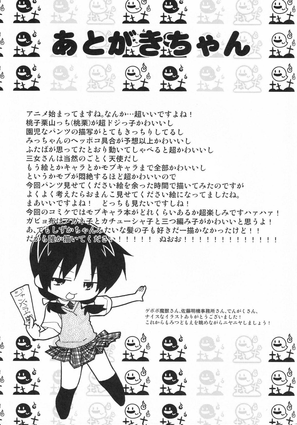 Sono Futomomo wa Nanigoto da 9