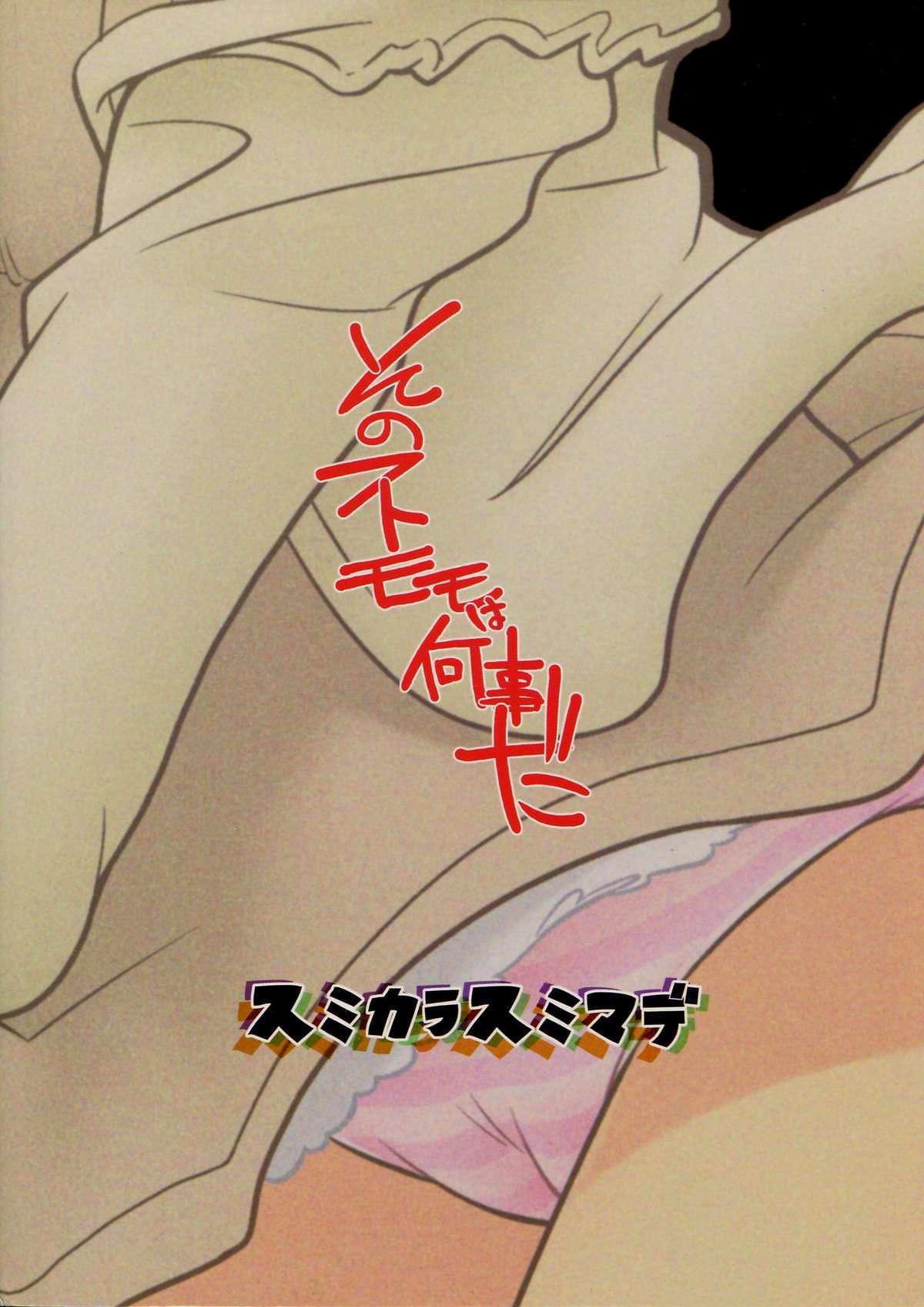 Sono Futomomo wa Nanigoto da 11
