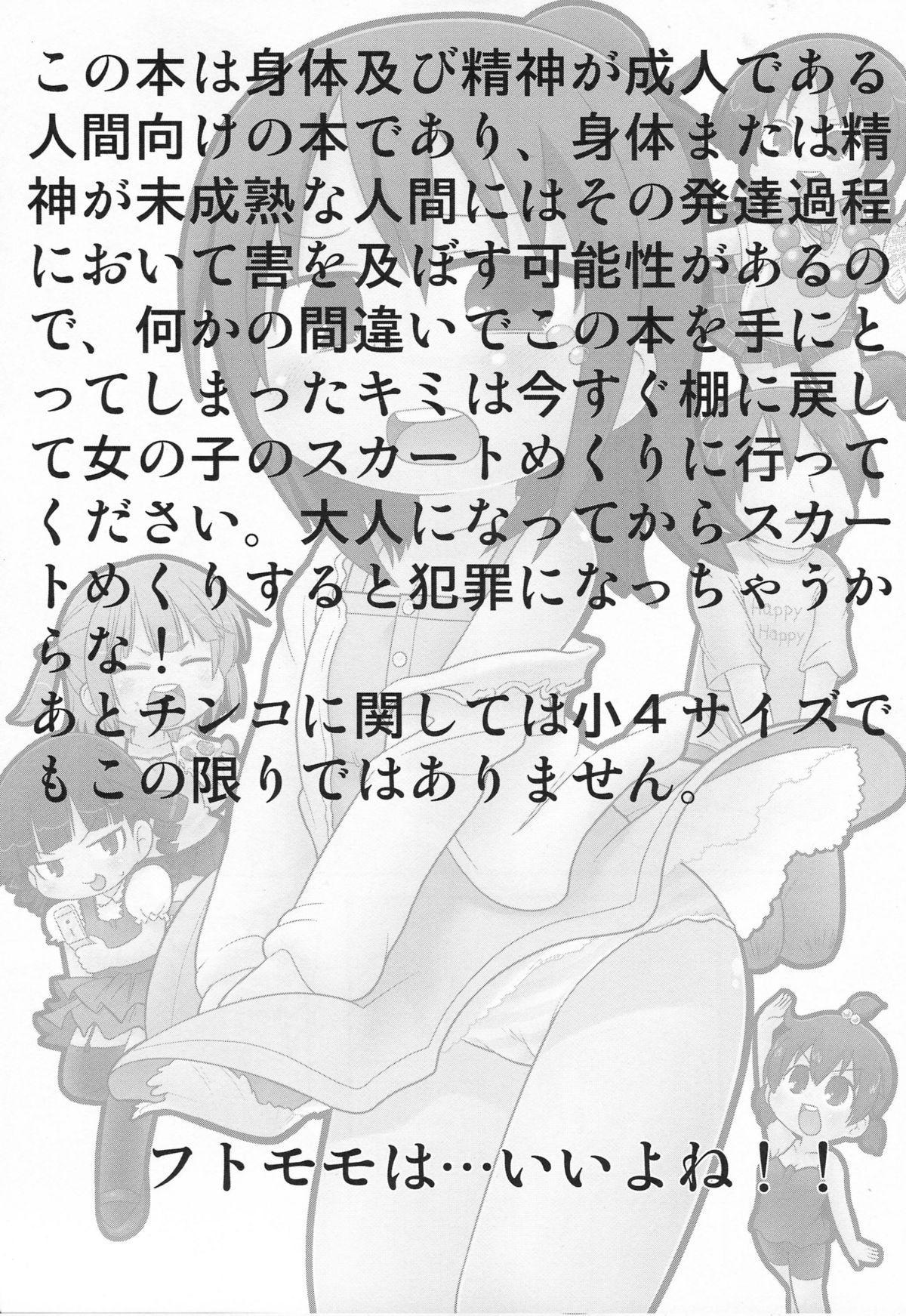 Sono Futomomo wa Nanigoto da 1