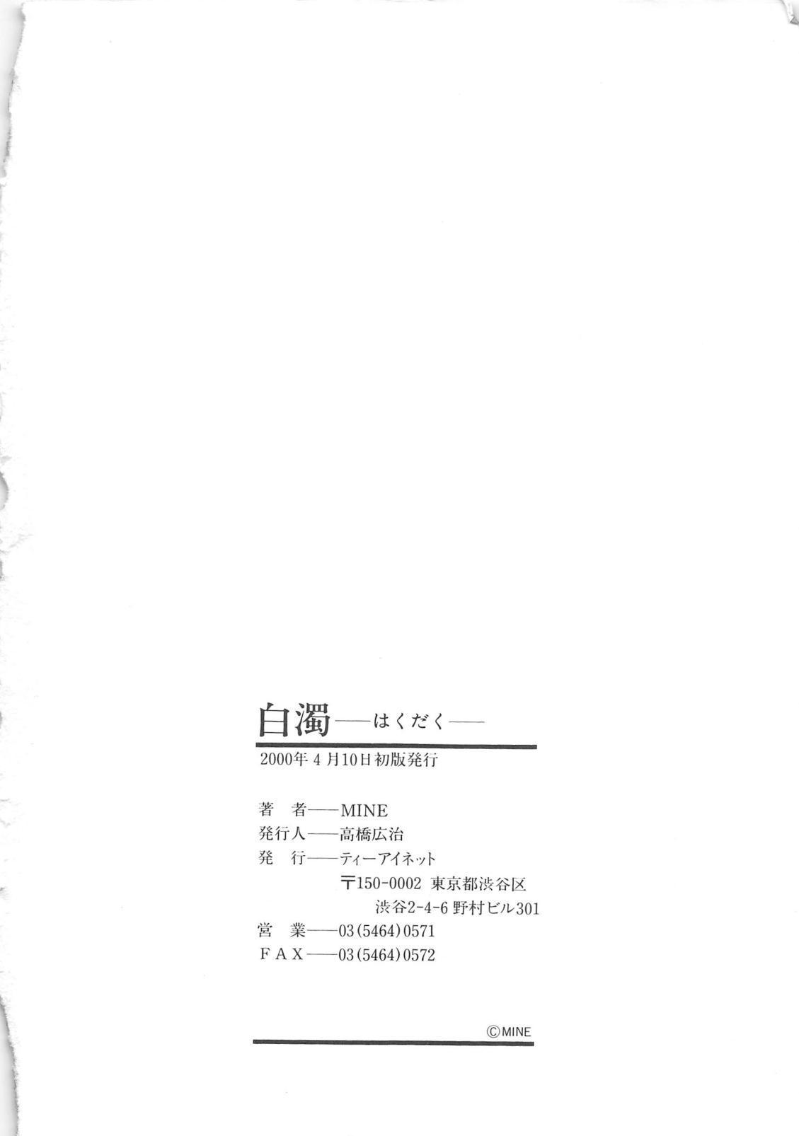 Hakudaku 179