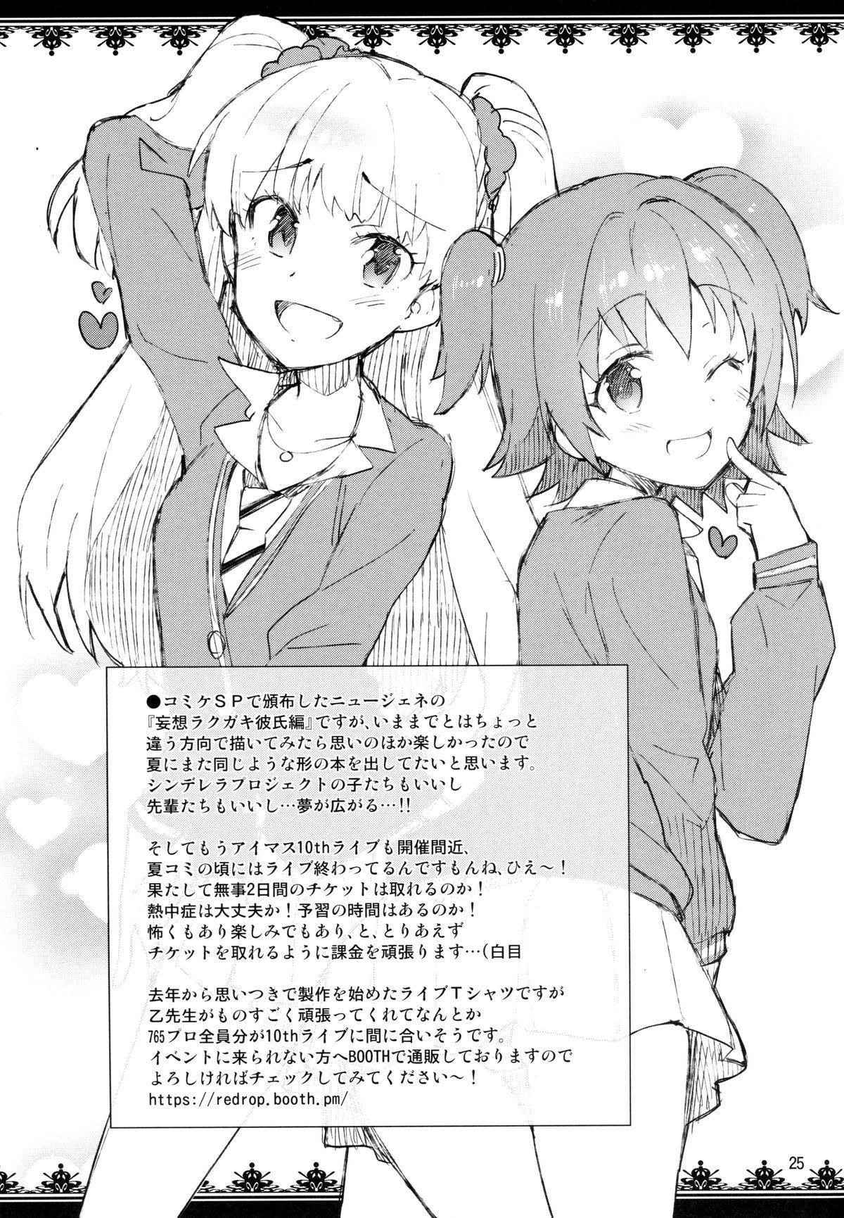 Cinderella, Boku to IchaLove Shibuya Rin 23