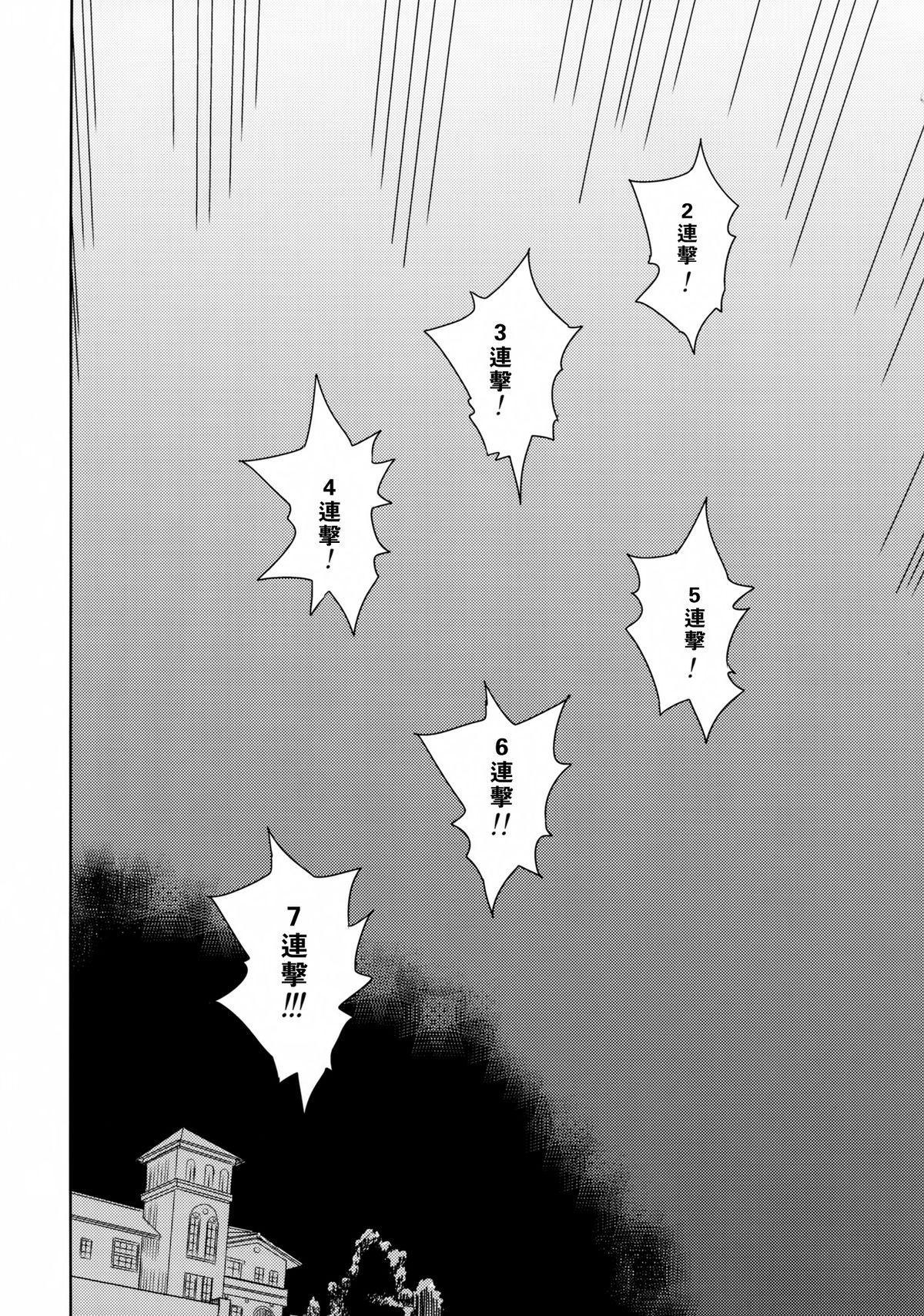 Bell-sama Hajimete Monogatari 19