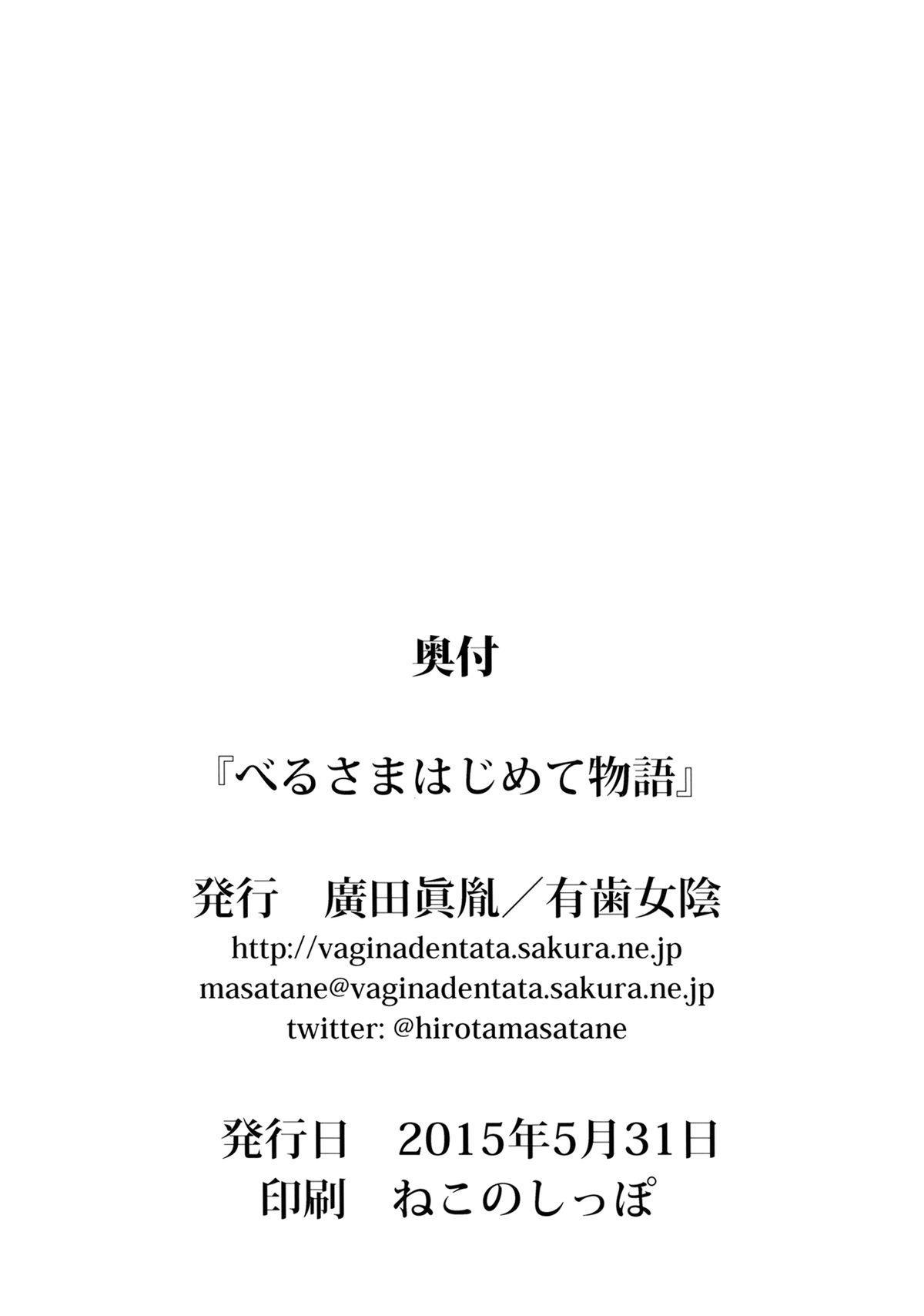 Bell-sama Hajimete Monogatari 21