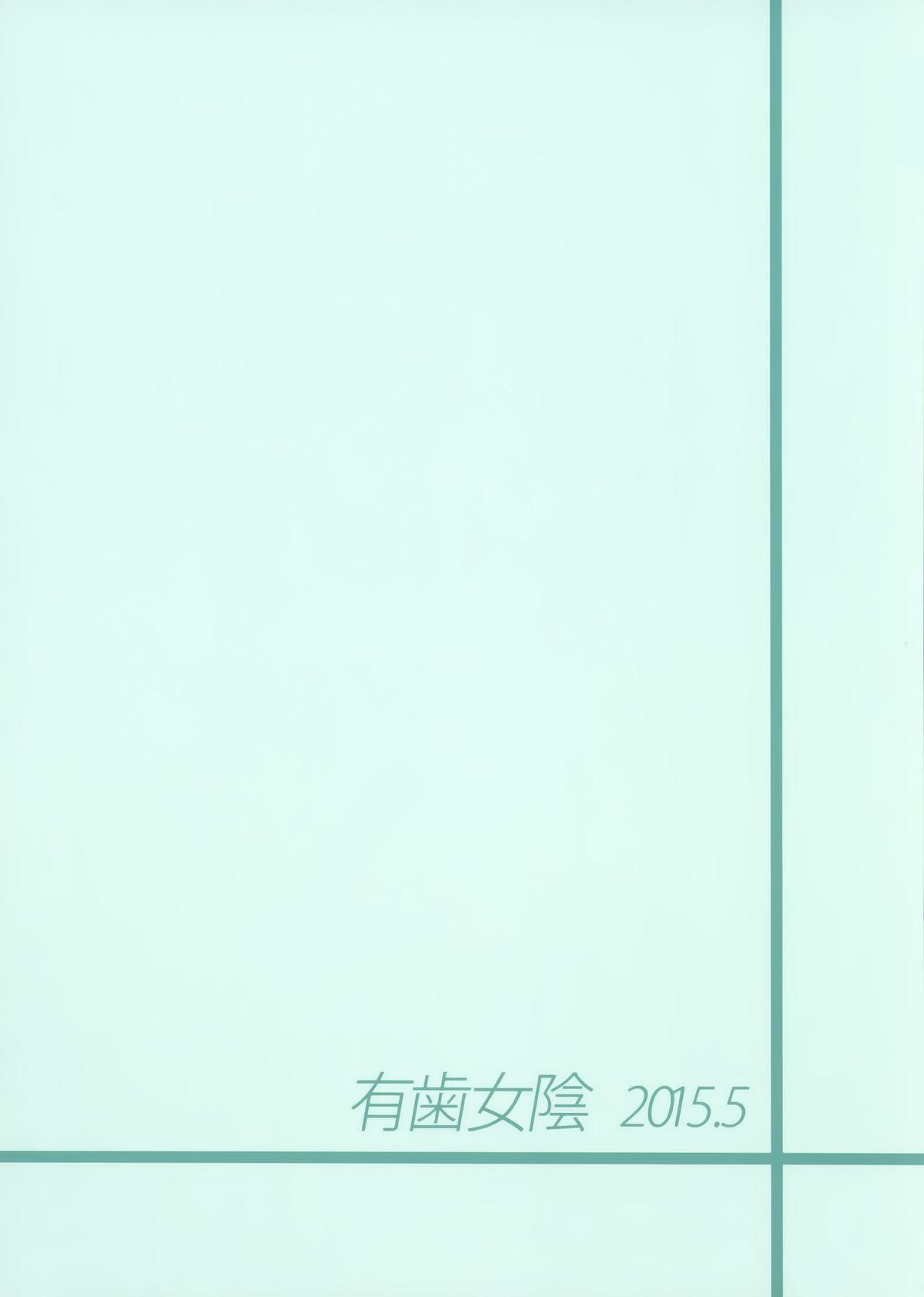 Bell-sama Hajimete Monogatari 22