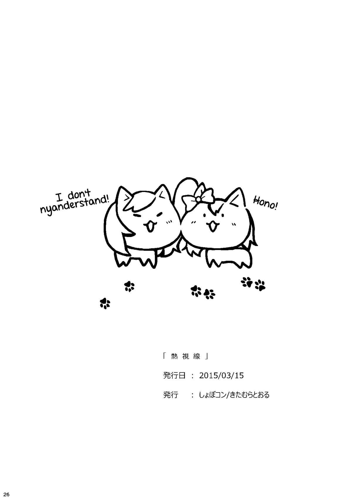 Netsu Shisen | Passionate Gaze 22