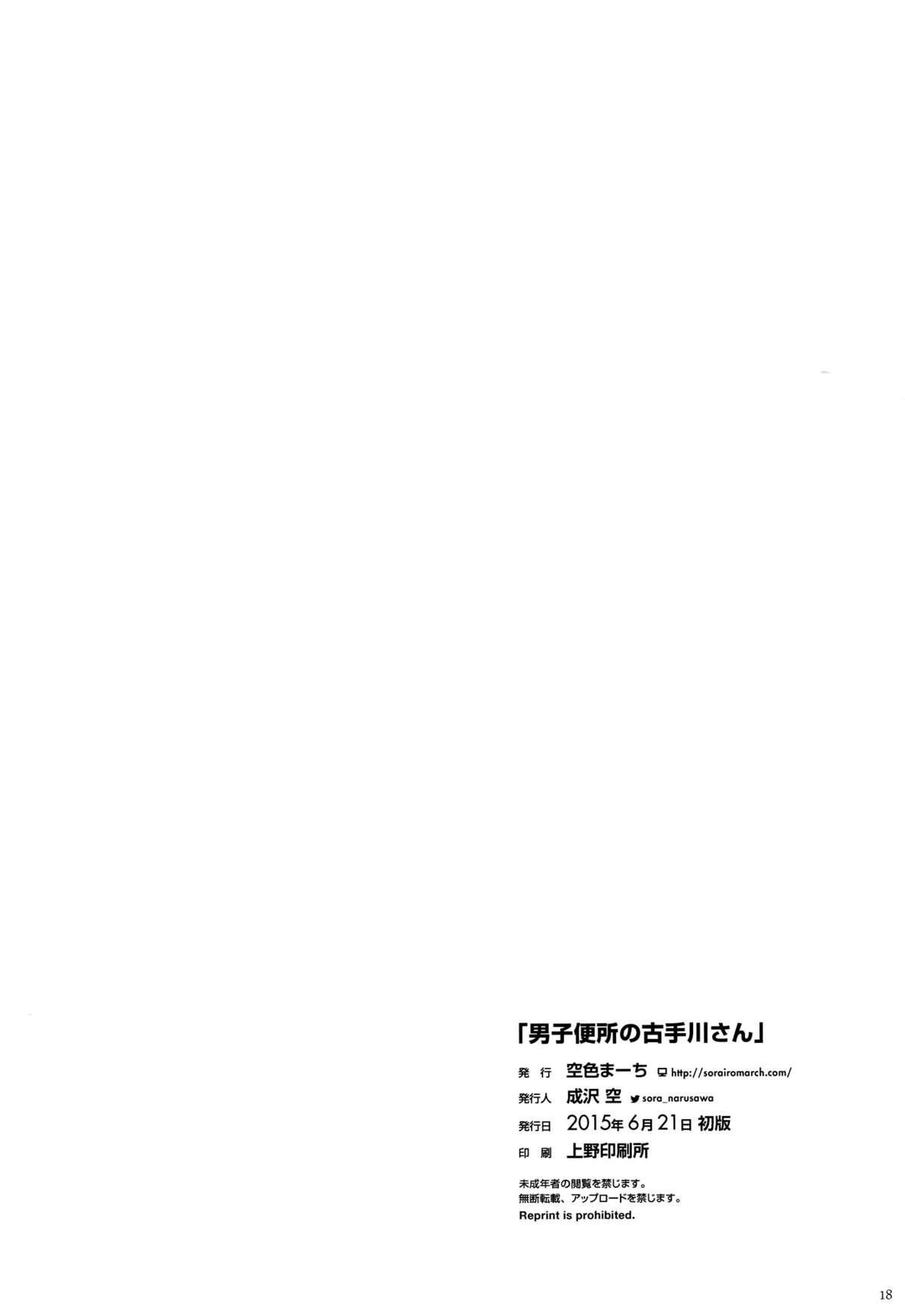 Danshi Benjo no Kotegawa-san 17
