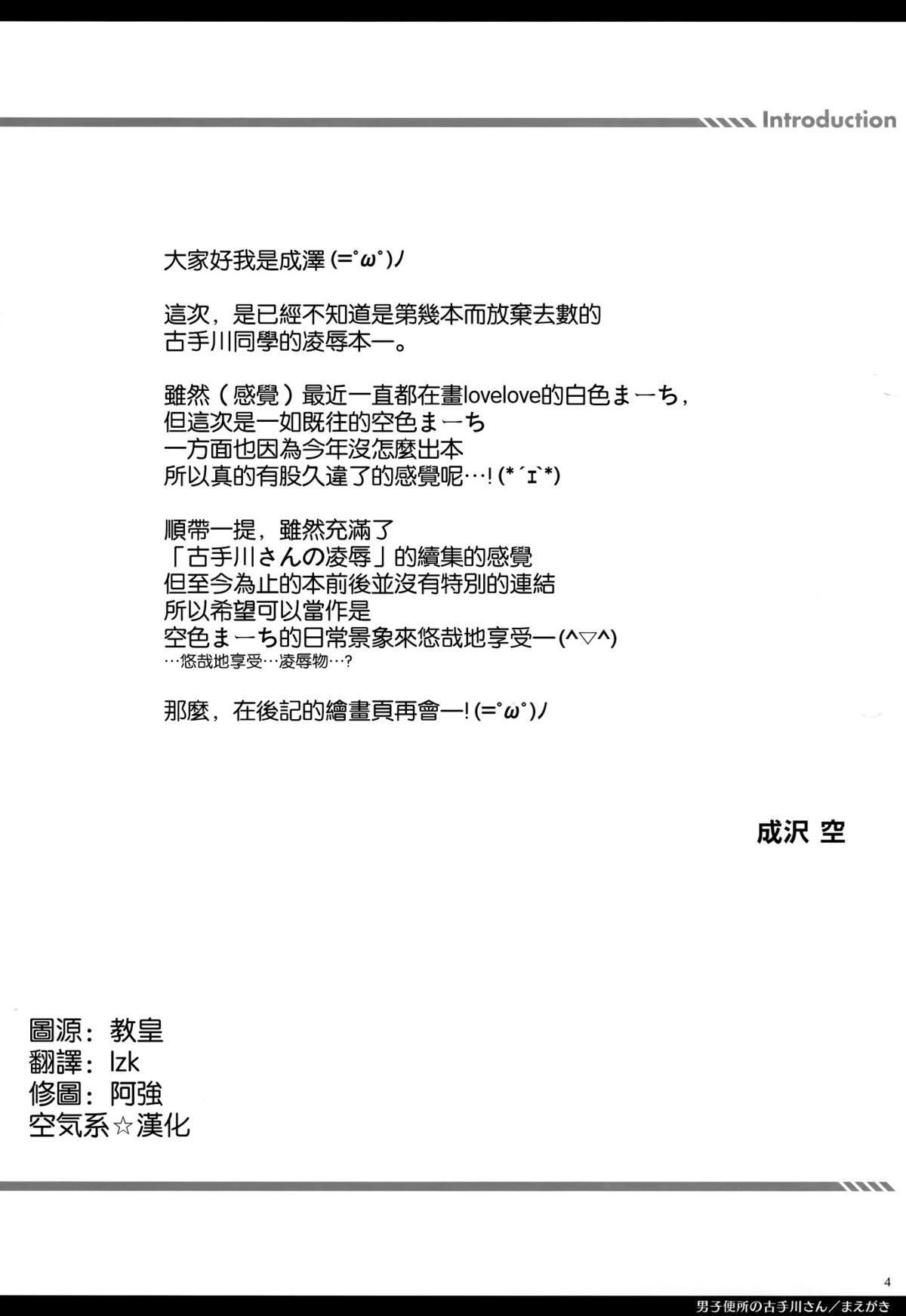 Danshi Benjo no Kotegawa-san 3