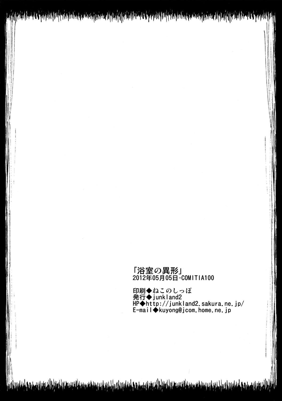 Yokushitsu no Igyou 21
