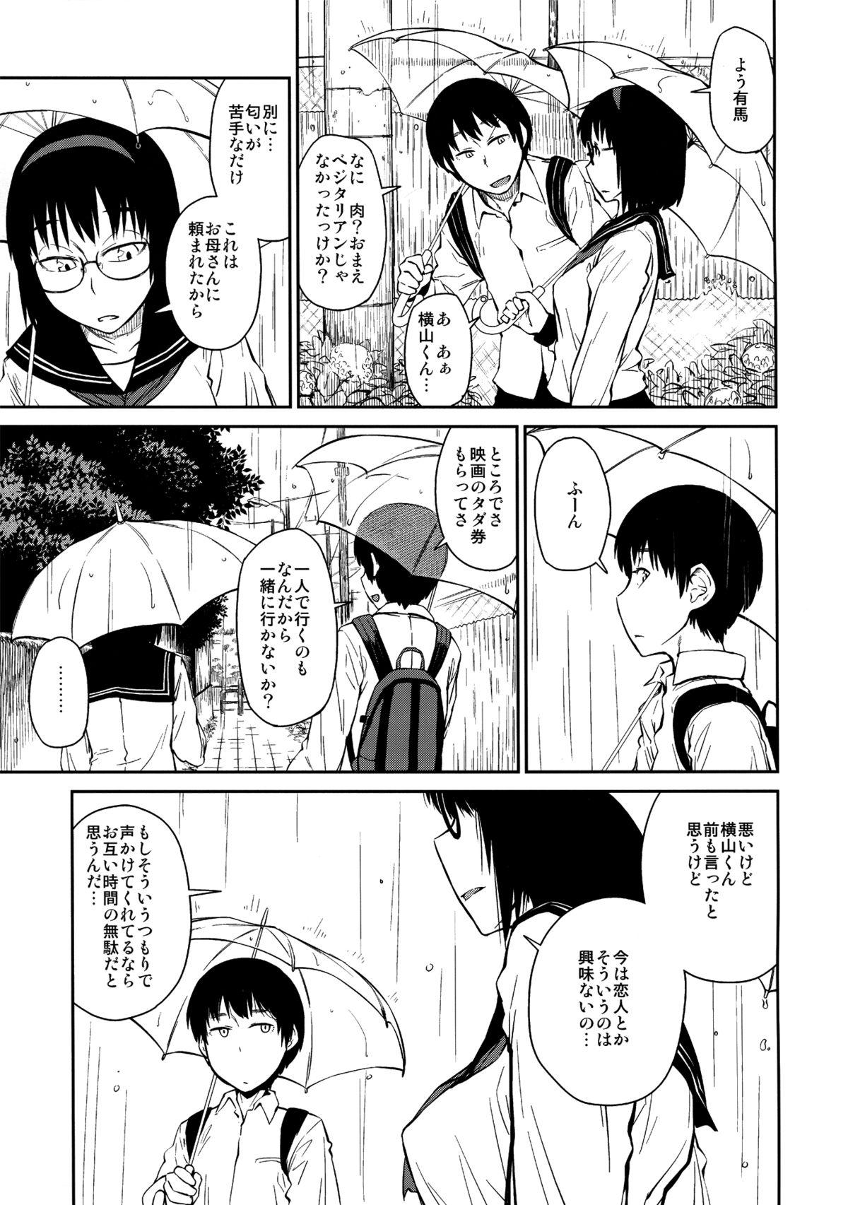 Yokushitsu no Igyou 6