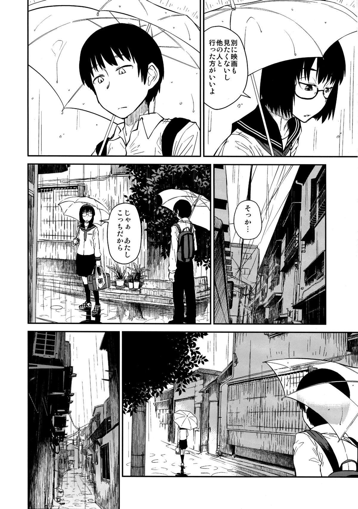 Yokushitsu no Igyou 7