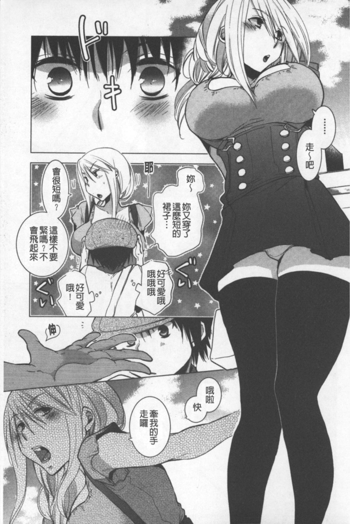OneShota Renshuu Erotica Drill | 淫姊小正太練習 性愛技術實地鑽研 25