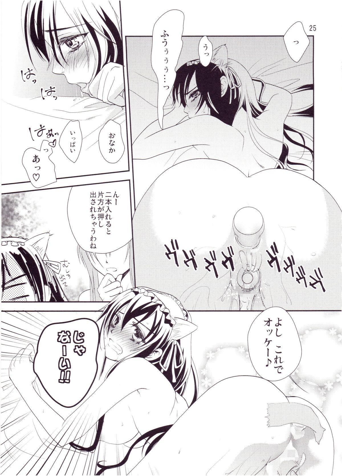Kirito-kun no Shiroku Betatsuku nani ka 23