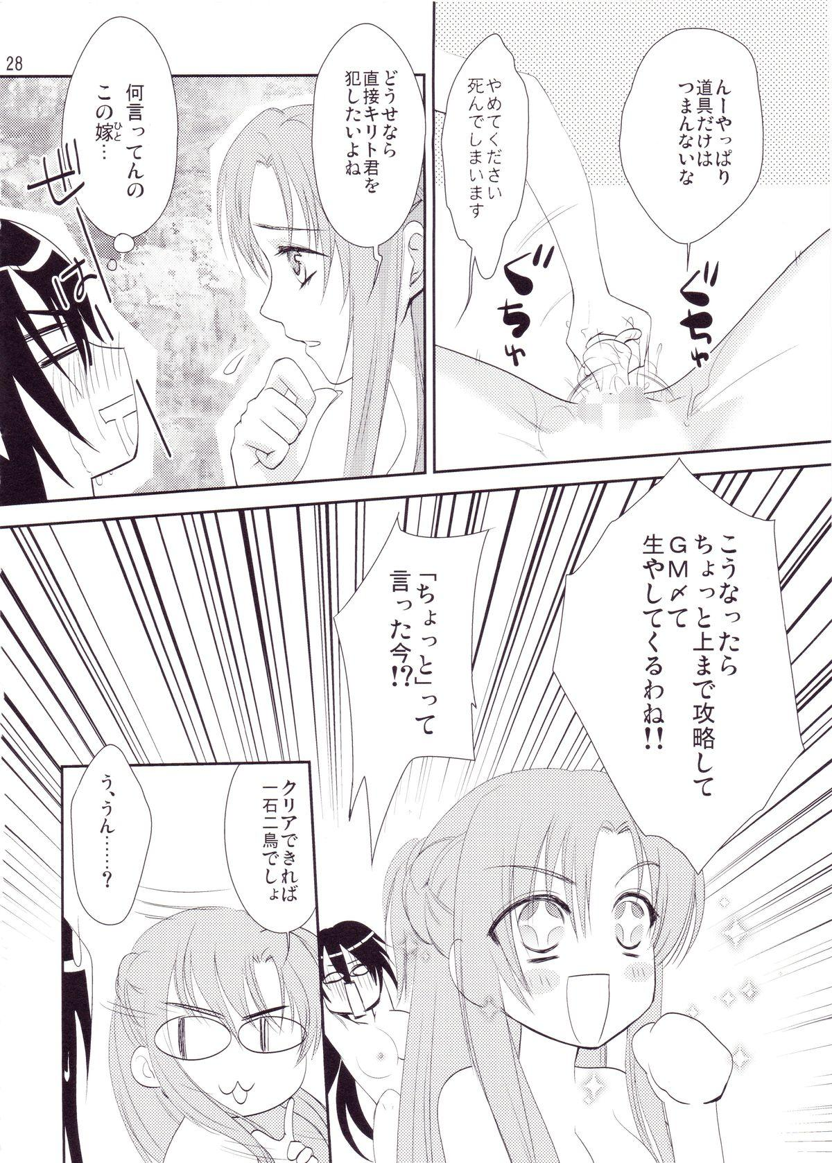 Kirito-kun no Shiroku Betatsuku nani ka 26