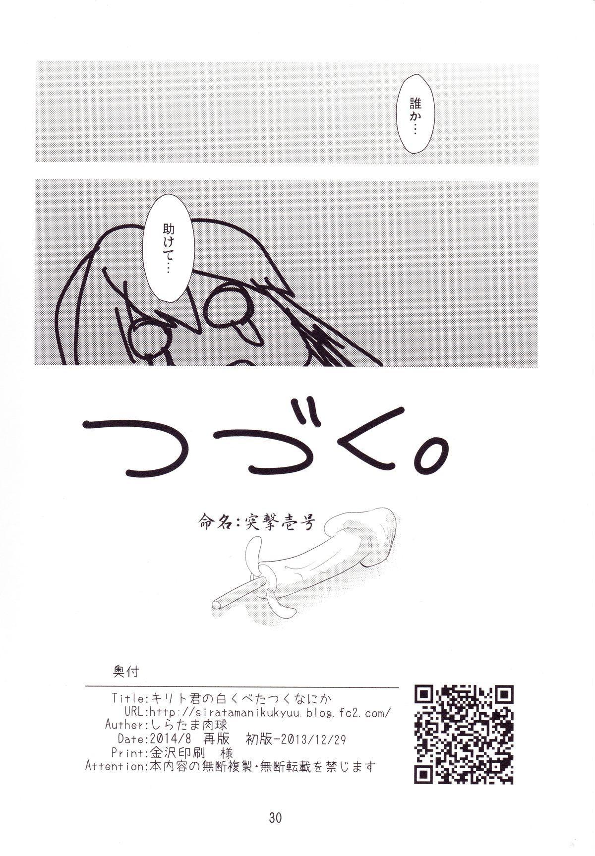 Kirito-kun no Shiroku Betatsuku nani ka 28