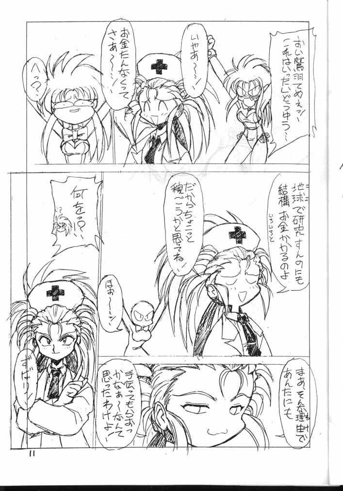 Tenchi Muyou! Kouganmuchihen 10