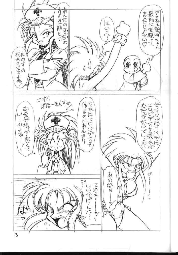 Tenchi Muyou! Kouganmuchihen 12