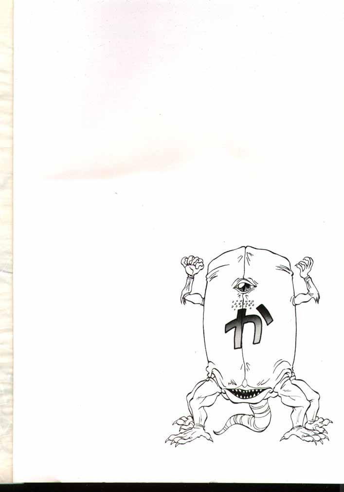 Tenchi Muyou! Kouganmuchihen 1