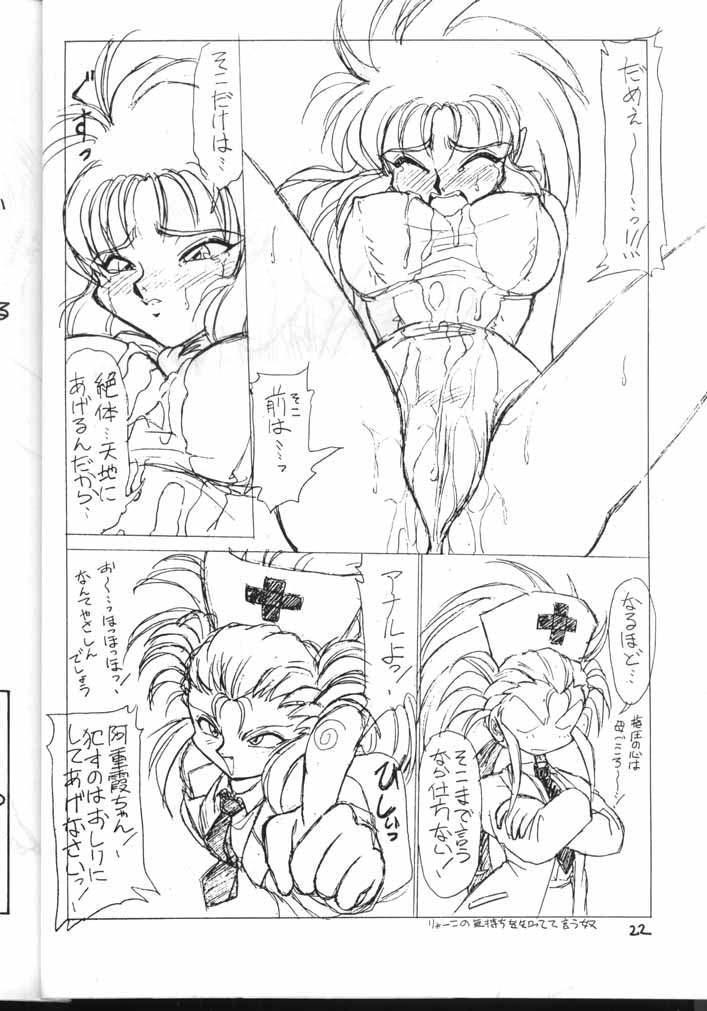 Tenchi Muyou! Kouganmuchihen 21
