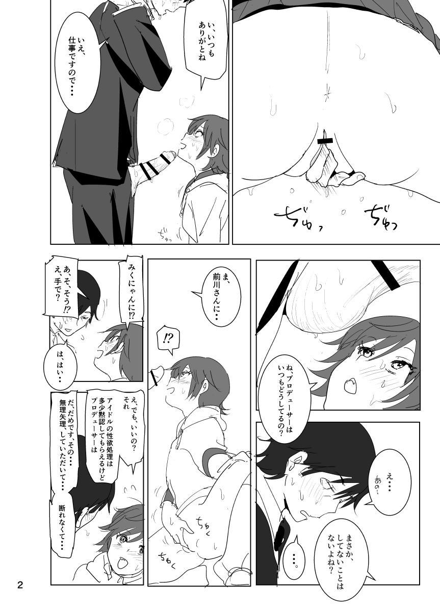 Chan Mio Manga 1