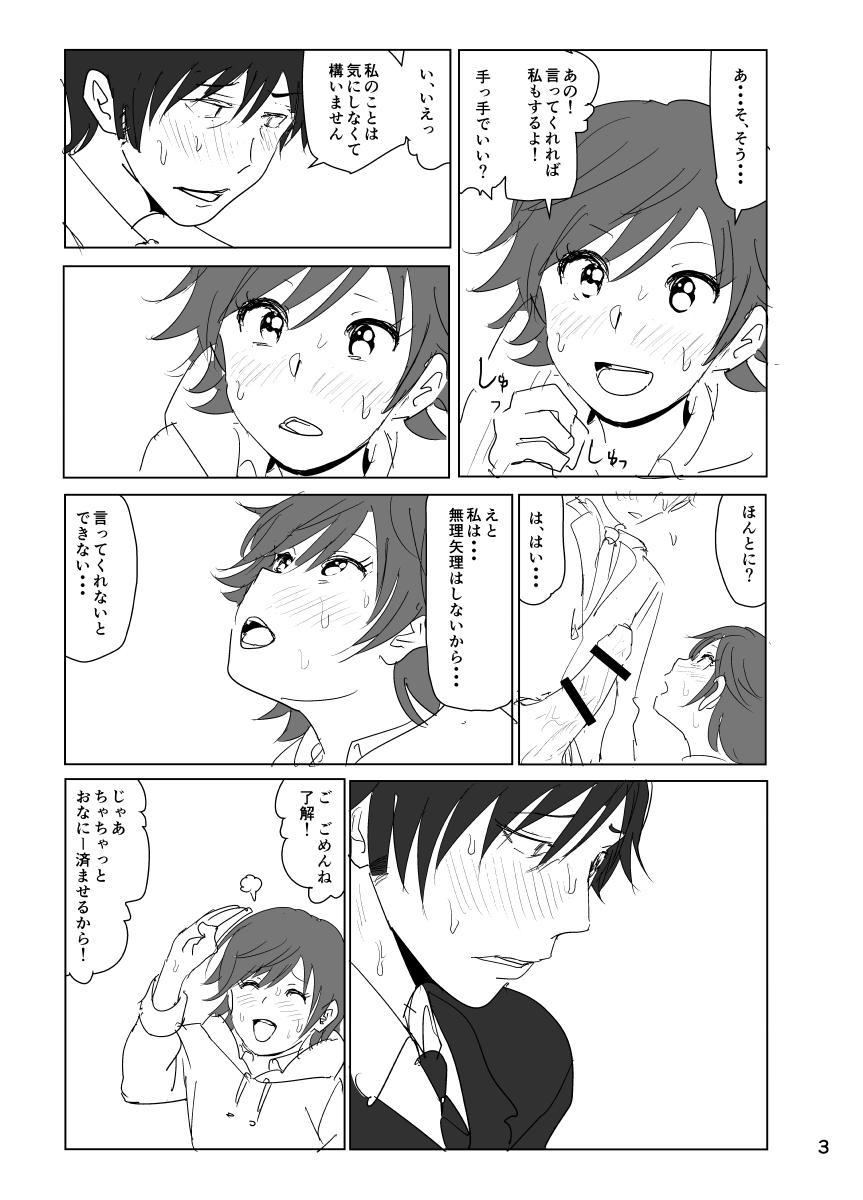 Chan Mio Manga 2